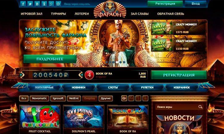 Как выигрывать в слоты казино Фараон?