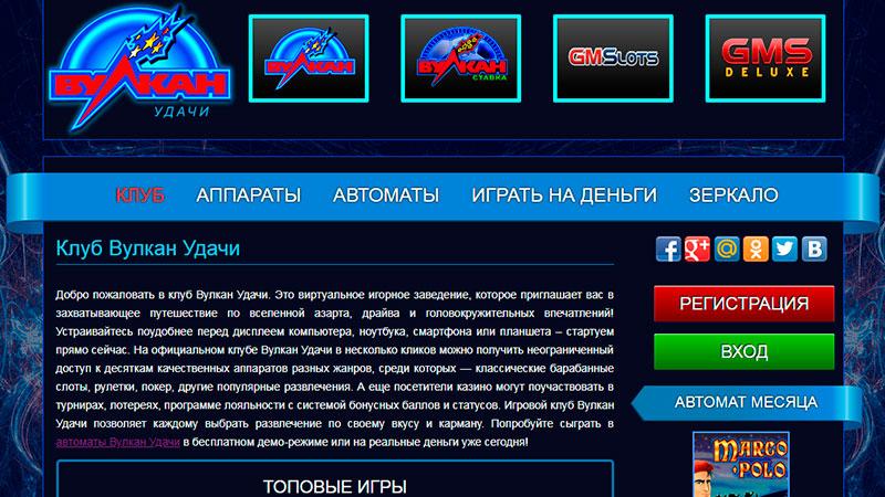 Секреты игры в игровые автоматы онлайн казино Вулкан Удачи
